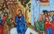 Praznicul Intrării Domnului în Ierusalim, al Floriilor